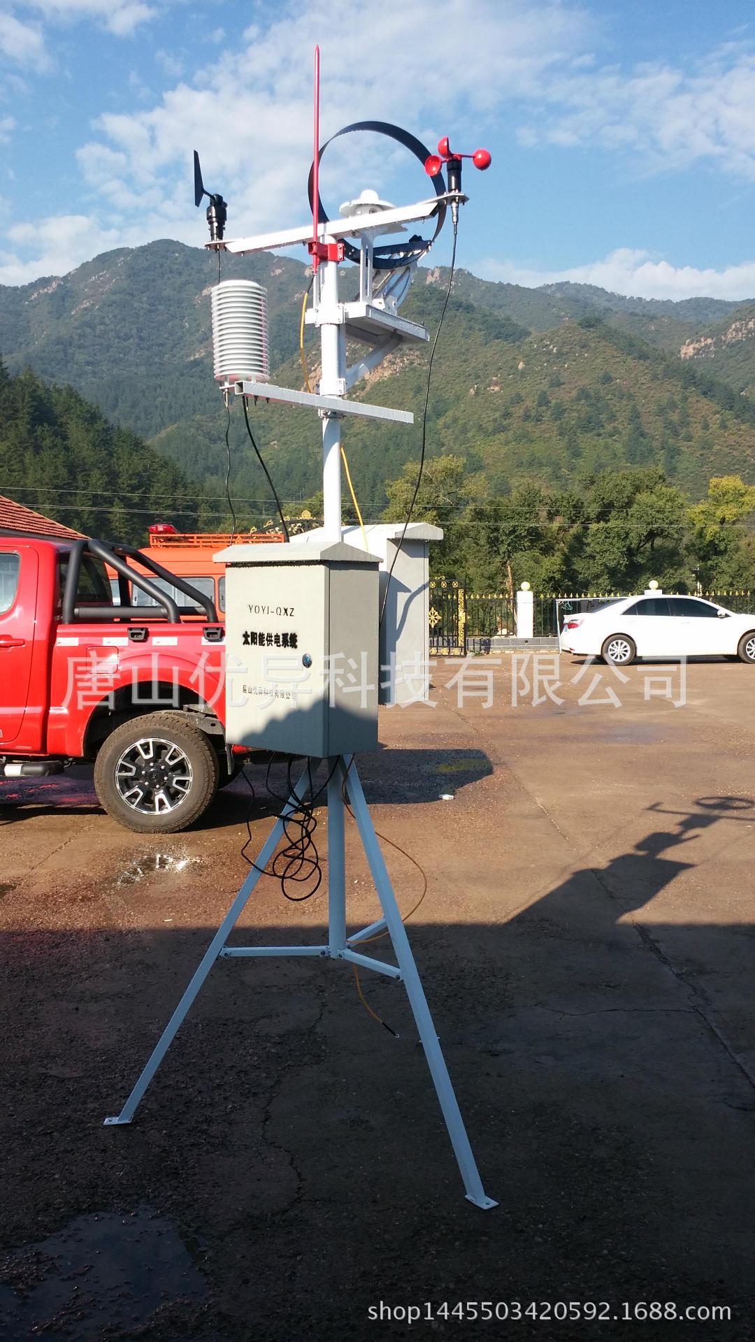 YOYI-QXZ气象观测系统 无线气象站